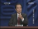 《百家讲坛》 20130123 大故宫(第三部) 21 避暑山庄