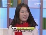 《读书》 20130125 我的一本课外书之雷庆瑶 (重播版)