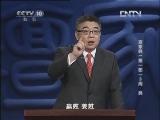 《百家讲坛》 20130129 百家姓(第一部) 3 周 吴