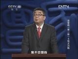 《百家讲坛》 20130130 百家姓(第一部) 4 郑王冯陈