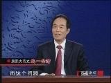 《百家讲坛》 康熙大帝(八)统一台湾