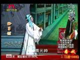 《羚羊锁》第四场 看戏 - 厦门卫视 00:24:27