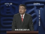 《百家讲坛》 20130205 百家姓(第一部)10 陶姜戚