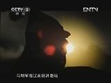 《龙之江》 20130206 第五集 闯关东