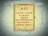 《百家讲坛》 20130215 百家姓(第一部)20 岑薛雷