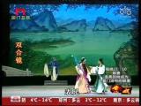 《双合镜》第九场 看戏 - 厦门卫视 00:27:46