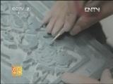 [农广天地]徽州石雕、徽州木雕(20130225)