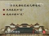《百家讲坛(亚洲版)》 20130228 战国七雄 (十六)
