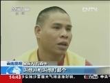 [视频]大毒枭糯康今天执行死刑:全面回顾湄公河中国船员遇害案