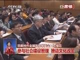 [视频]贾庆林:政协参与创作《建国大业》等影视创作