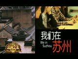 《神鬼传奇》众神之王荣耀之行纪录片