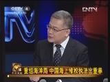 [今日关注]重组海洋局 中国海上维权执法出重拳(20130313)