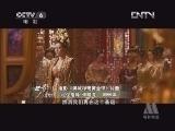 《电影人物》 20130322 礼仪指导 张晓龙