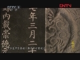 《故宫100》 第39集 高清版
