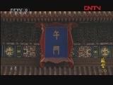 《故宫100》 第12集 高清版