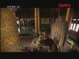 《故宫100》 第15集 高清版