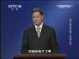 《百家讲坛》 20130330 明太祖朱元璋 3 还俗从军
