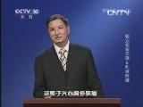 《百家讲坛》 20130401 明太祖朱元璋 5 乱世群雄