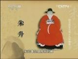 《百家讲坛》 20130402 明太祖朱元璋6 九字箴言