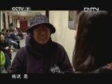 《和平年代》 20130410 好医生黎功