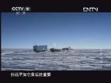 《筑梦南极》第六集 陨石猎人 00:23:54