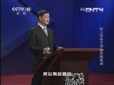 《百家讲坛》 20130419 明太祖朱元璋22 恩威莫测