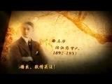20集文化专题片《徐志摩》即将播出 戏曲频道特别节目