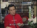 《电影人物》 20130426 配音演员吴俊全