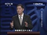 《百家讲坛》 20130428 明太祖朱元璋31 教民榜文