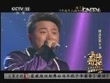 """《争奇斗艳——""""蒙藏维回朝彝壮""""冠军歌手争霸赛》 20130430 藏族复赛专场 2/2"""