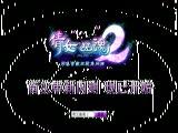 《倩女幽魂2》刘亦菲正式宣传片