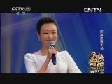 """《争奇斗艳——""""蒙藏维回朝彝壮""""冠军歌手争霸赛》 20130502 回族复赛专场"""