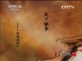 《百家讲坛》(亚洲版) 20130506 狄仁杰真相(十二)狄门桃李