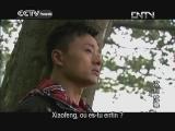 Histoire de Wenchuan Episode 10