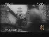 《魅力纪录》 20130513 苦难辉煌(1)