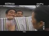 Histoire de Wenchuan Episode 21