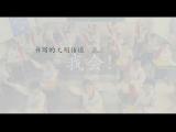 《中国汉字听写大会》宣传片