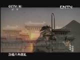 《梁思成与林徽因》第六集 荣耀 00:47:16