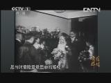 《魅力纪录》 20130516 苦难辉煌(4)
