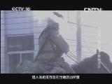 《探索•发现》 20130519 《手艺》第三季之雪岭皮衣