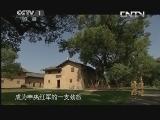 《魅力纪录》 20130520 苦难辉煌(6)