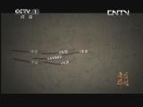 《魅力纪录》 20130521 苦难辉煌(7)
