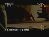 《魅力纪录》 20130524 苦难辉煌(10)