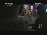 《魅力纪录》 20130527 苦难辉煌(11)