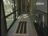 《科技之光》 20130530 环保住宅(十五)
