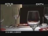 《人文地理》 20130530 私家历史私家菜 第一集 国厨故事