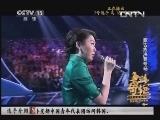 [争奇斗艳]蒙古族 乌达 《想念》 20130531