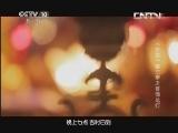 《探索·发现》 20130530 《手艺》第三季之《首饰龙灯》