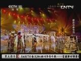 """《争奇斗艳——""""蒙藏维回朝彝壮""""冠军歌手争霸赛》  20130601 藏族决赛专场"""