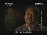 《探索·发现》 20130603 《手艺》第三季之《金镂之雅》